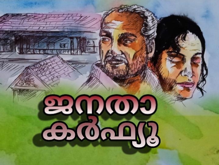 'ജനതാ കർഫ്യു' കഥ, പ്രഭാകരൻ നടുവട്ടം