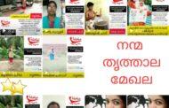 നന്മ'യുടെ ഓണ്ലൈന് കലോത്സവമായ 'സര്ഗ്ഗ കലാ വസന്തം -2020 '-ന് തിരശ്ശീല വീണു