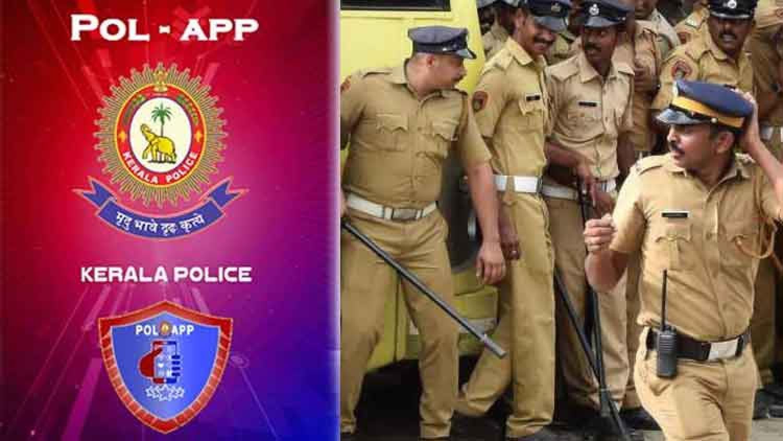 പൊല്ലാപ്പല്ല, 'POL APP', പുതിയ മൊബൈൽ ആപ്ലിക്കേഷനുമായി കേരള പോലീസ്