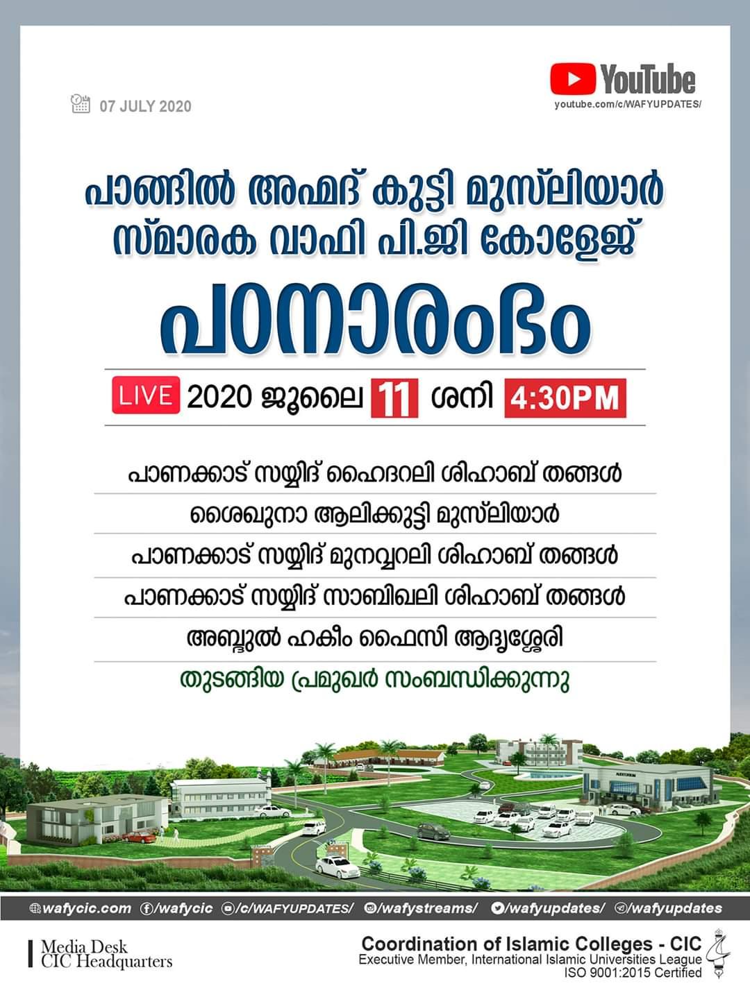പാങ്ങില് അഹ്മദ് കുട്ടി മുസ്ലിയാര് സ്മാരക വാഫി പി.ജി കോളേജിന്റെ ഓണ്ലൈന് പഠനാരംഭം 2020 ജൂലൈ 11 ന്