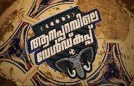 വേറിട്ട പ്രൊമോഷനുമായി ആനപ്പറമ്പിലെ വേള്ഡ് കപ്പ്