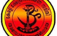 കേരള ക്ഷേത്ര സംരക്ഷണ സമിതി ജില്ലാ സമ്മേളനം 20ന്